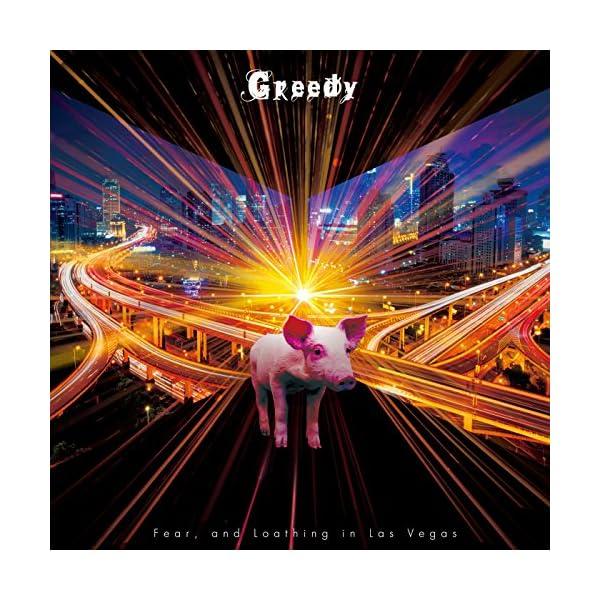 【Amazon.co.jp限定】Greedy【初...の商品画像