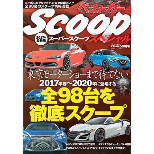 スーパーSCOOPスペシャル 2017年最新版 (ベストカー情報版)