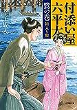 付添い屋・六平太 鷺の巻 箱入り娘 (小学館文庫)