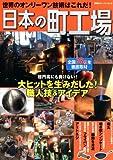 日本の町工場 (双葉社スーパームック)