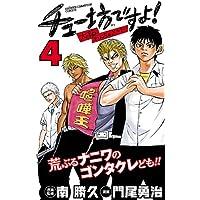 チュー坊ですよ! ~大阪やんちゃメモリー~ 4 (少年チャンピオン・コミックス)
