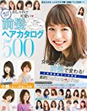 BEST HIT! おしゃれで可愛い 前髪ヘアカタログ500 (主婦の友生活シリーズ)