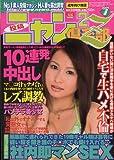 ニャン2倶楽部Z (ゼット) 2009年 07月号 [雑誌]