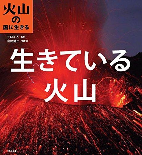 生きている火山 (火山の国に生きる)