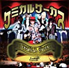 ケミカルサーカス(初回限定盤)(DVD付)(在庫あり。)