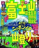 るるぶ富士山 富士五湖 御殿場 富士宮'12 (国内シリーズ) 画像