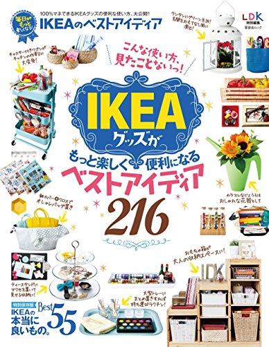 IKEAのベストアイディア (晋遊舎ムック)
