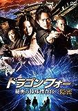 ドラゴン・フォー 秘密の特殊捜査官/隠密[DVD]