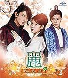麗<レイ>〜花萌ゆる8人の皇子たち〜 Blu−ray SET2【180分特典映像DVD付】 [Blu-ray]