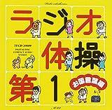 ラジオ体操第1 お国言葉編