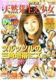 DVD天然芽生え少女 (英和MOOK)