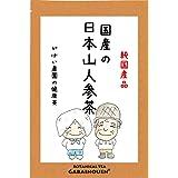 がばい農園 国産 手作り 日本山人参茶 2g×30包 ヒュウガトウキ お茶 ノンカフェイン 健康茶 ティーバッグ