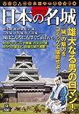 コミック 日本の名城 (マンサンQコミックス)