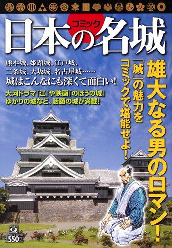 コミック 日本の名城 (マンサンQコミックス)の詳細を見る
