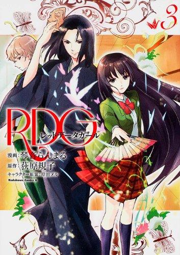 RDG レッドデータガール (3) (カドカワコミックス・エース)の詳細を見る