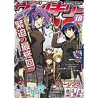 コミックヴァルキリーWeb版Vol.18 (ヴァルキリーコミックス)