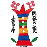 民藝の歴史 (ちくま学芸文庫)