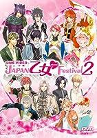 ライブビデオ JAPAN 乙女■Festival 2 [DVD]