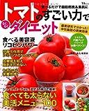トマトのすごい力でらくらくダイエット (TJMOOK)