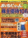あるじゃん 2010年 02月号 [雑誌]