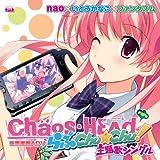 PSPソフト「CHAOS;HEAD らぶChu☆Chu!」主題歌/