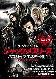 ジャック・メスリーヌ/パブリック・エネミー No.1 Part.1[DVD]