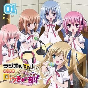 ラジオCD「ラジオもSS!  慧心学園ロウきゅー部! 」Vol.1