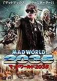 マッドワールド2035[DVD]