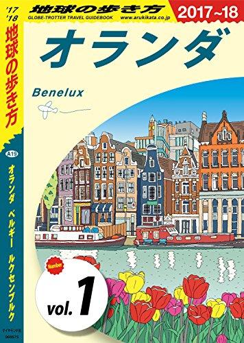 地球の歩き方 A19 オランダ/ベルギー/ルクセンブルク 2017-2018 【分冊】 1 オランダ オランダ ベルギー ルクセンブルク分冊版