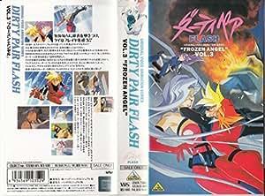 ダーティペアFLASH Vol.3 [VHS]