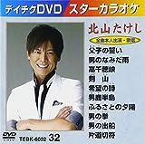 テイチクDVDカラオケ スターカラオケ(32) 北山たけし[DVD]