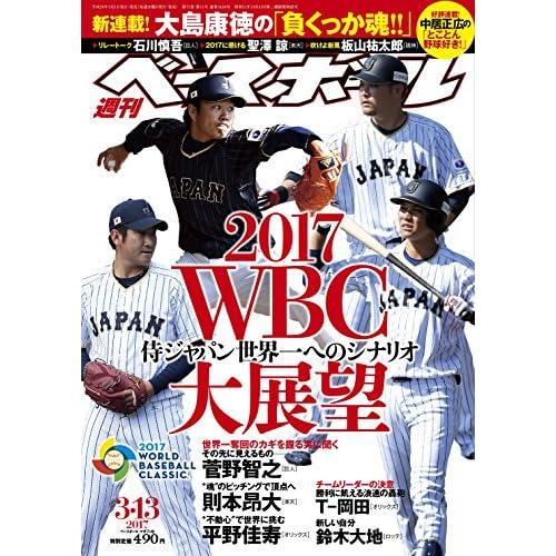 週刊ベースボール 2017年 3/13 号 [雑誌]