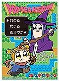 キャラクタースリーブ ポプテピピック ポプテピピックRPG (EN-561)