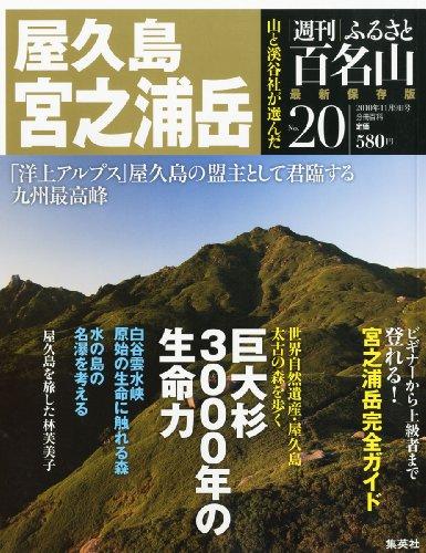 週刊 ふるさと百名山 20号 屋久島・宮之浦岳
