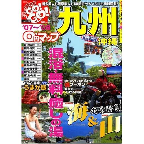 0円マップ九州