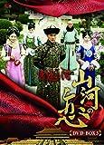 宮廷の泪・山河の恋DVDBOX3