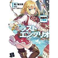 ラストエンブリオ 1 問題児の帰還 (角川スニーカー文庫)