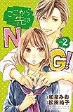 ここから先はNG!(2) (講談社コミックス別冊フレンド)