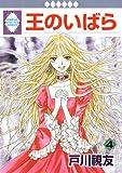 王のいばら(4) (冬水社・いち*ラキコミックス) (いち・ラキ・コミックス)