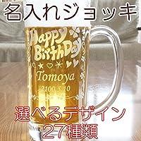 (名入れワンズギフト) 名入れビールジョッキ 誕生日・還暦・退職祝いの名入れグラス