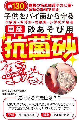 ★1袋あたり1,780円★ 抗菌砂 セーフティーサンド15kg×2袋セット(砂遊び用抗菌砂)