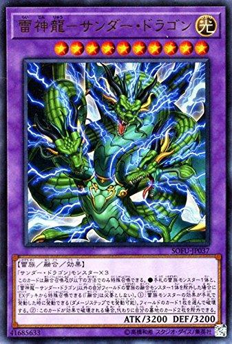 雷神龍-サンダー・ドラゴン ウルトラレア 遊戯王 ソウル・フュージョン sofu-jp037