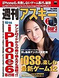 週刊アスキー 2014年 10/14号<週刊アスキー> [雑誌]