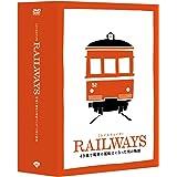 RAILWAYS [レイルウェイズ] 豪華版 トミーテック鉄道コレクション特別モデル付き  [DVD]