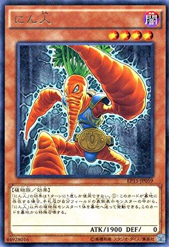 遊戯王 にん人(レア) エクストラパック2015(EP15) シングルカード EP15-JP059-R