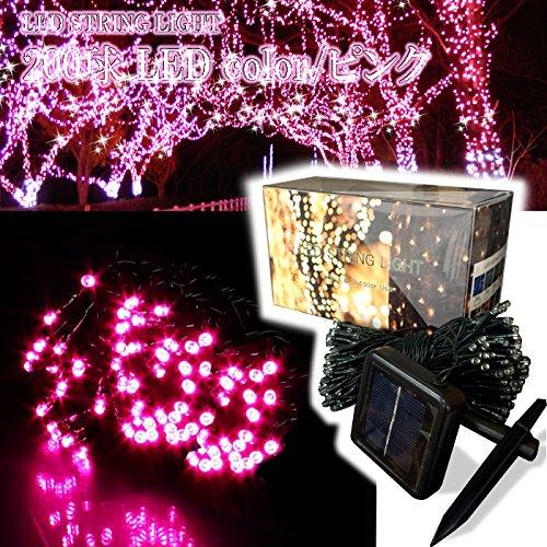 【 IP44防水 】【 8モード 】 ピンク (桃色) 200球 LED イルミネーション ソーラー 充電式 太陽発電 メモリー機能付 屋外 防雨 led 200 (ピンク)