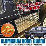 スズキ ジムニー JA11 JA12 JA71 SJ30 SJ40 サイドドアガード アルミドアガード 外装パネル 2p