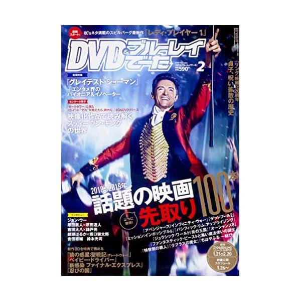 DVD&ブルーレイでーた 2018年2月号の商品画像
