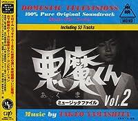 「悪魔くん」ミュージックファイル(2)/山下毅雄