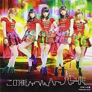 この街(初回生産限定盤C)(DVD付)